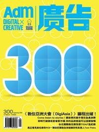 廣告雜誌 [第300期]:數位亞洲大會(DigiAsia)議程出爐!