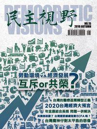 民主視野 [第15期]:勞動環境V.S.經濟發展 互斥or共榮?