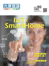光華商場採購誌 [第90期]:物聯網x智慧家庭 IoTxSmartHome