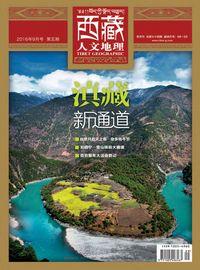 西藏人文地理 [總第74期]:滇藏新通道