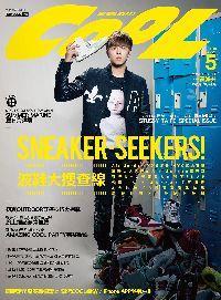 Cool流行酷報 [第201期]:Sneaker Seekers
