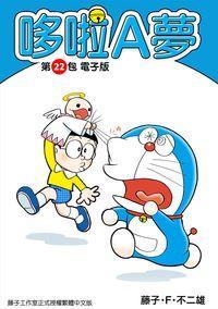 哆啦A夢. 第22包