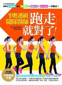 跟著奧運級隨隊醫師「跑走」就對了:燃燒脂肪、改變體態、擺脫三高、避免痠痛, 一次解決!
