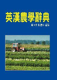 英漢農學辭典