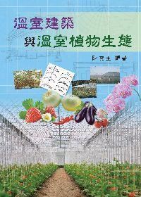 溫室建築與溫室植物生態