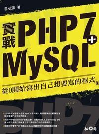 實戰PHP7+MySQL:從0開始寫出自己想要寫的程式