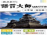 語言大師系列 日本語:發音班