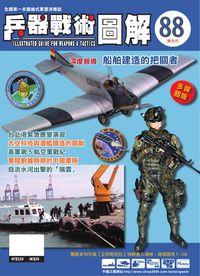 兵器戰術圖解 [第88期]:船舶建造的把關者