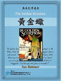 The Golden Scorpion = 黃金蠍