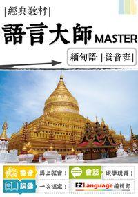 語言大師系列 緬甸語:發音班