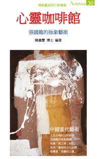 心靈咖啡館:張國龍的抽象藝術