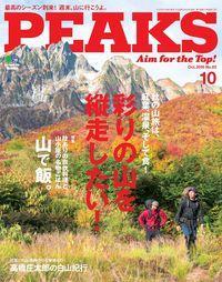 PEAKS [NO.83]:彩りの山を縦走したい !