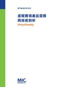 虛擬實境產品發展與技術剖析