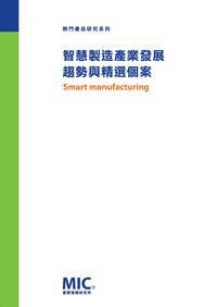 智慧製造產業發展趨勢與精選個案