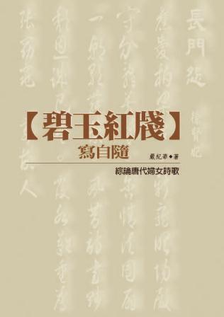碧玉紅牋寫自隨:綜論唐代婦女詩歌