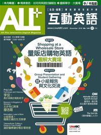 ALL+互動英語 [第144期] [有聲書]:量販店購物英語,圖解大賣場