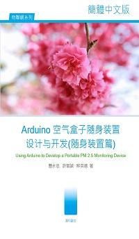 Arduino 空氣盒子隨身裝置設計與開發(隨身裝置篇)