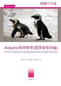 Arduino 程序教学(温湿度模块篇)