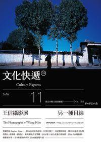 文化快遞 [第198期] [2016年11月號]:另一種目線,王信攝影展