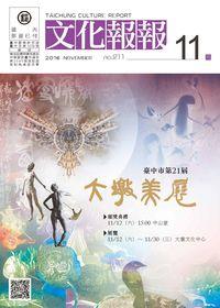 文化報報 [第211期] [2016年11月]:臺中市第21屆大墩美展
