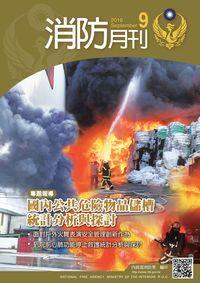 消防月刊 [2016年9月號]:國內公共危險物品儲槽,統計分析與探討