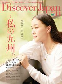 Discover Japan [November 2016 11月号]:特集 私の九州