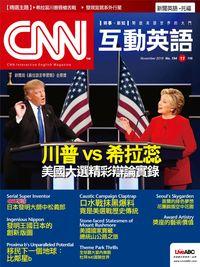 CNN互動英語 [第194期] [有聲書]:川普vs希拉蕊 美國大選精彩辯論實錄
