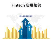 Fintech發展趨勢