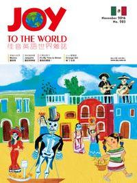 Joy to the World佳音英語世界雜誌 [第203期] [有聲書]:墨西哥