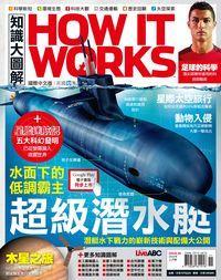 How it works知識大圖解 [2016年11月號] [ISSUE 26]:超級潛水艇