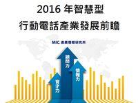2016年智慧型行動電話產業發展前瞻