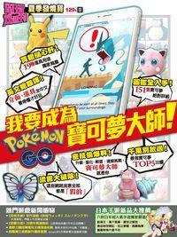 電玩双週刊 夏季發燒貨. Vol.1