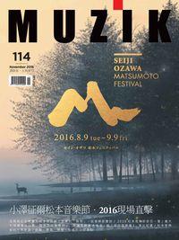 MUZIK古典樂刊 [第114期]:小澤征爾松本音樂節‧2016現場直擊