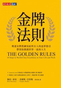 金牌法則:奧運金牌教練寫給所有人的逐夢指引 帶領你開創世界一流的人生