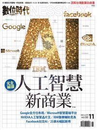 數位時代 [第270期]:人工智慧新商業