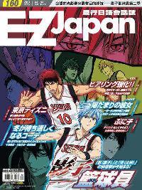 EZ Japan流行日語會話誌 [有聲書]:影子籃球員
