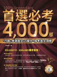 首選必考4000單 [有聲書]:「巧取」學測英文15級分+指考英文頂標