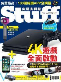 Stuff 史塔夫科技 [第154期]:4K遊戲 全面啟動