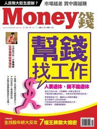 Money錢 [第110期]:幫錢找工作