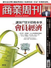 商業周刊 2016/11/07 [第1512期]:會員經濟