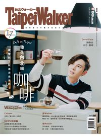 Taipei Walker [第235期]:我在台北喝咖啡 Cafe in Taipei