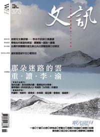 文訊 [第373期]:那朵迷路的雲 重.讀.李.瑜