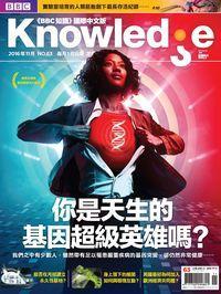 BBC 知識 [第63期]:你是天生的 基因超級英雄嗎?