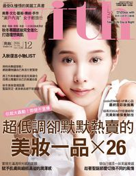with與你時尚國際中文版 [第152期]:超低調卻默默熱賣的 美妝一品x26