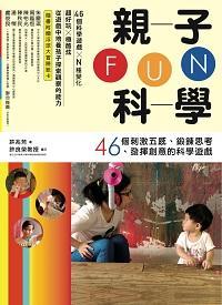 親子FUN科學:46個刺激五感、鍛鍊思考、發揮創意的科學遊戲