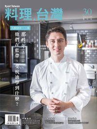 料理.台灣 [第30期]:那些年, 他們在藍帶、斐杭迪學到什麼?