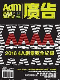廣告雜誌 [第301期]:2016 4A創意獎全紀錄