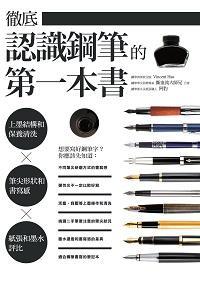 徹底認識鋼筆的第一本書:上墨結構和保養洗清x筆尖形狀和書寫感x紙張和墨水評比