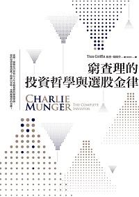 窮查理的投資哲學與選股金律