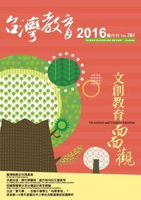台灣教育 [第701期]:文創教育面面觀